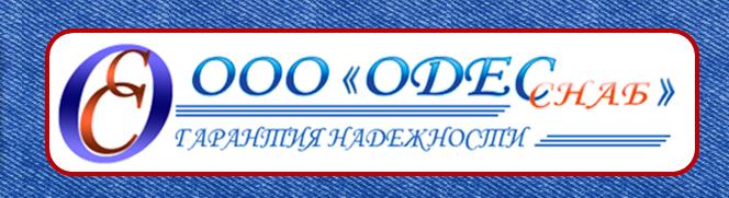 """ООО """"ОДЕСснаб"""""""
