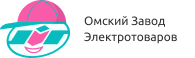 """ЗАО """"Омский завод электротоваров"""""""